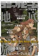月刊コミックビーム 2017年4月号(ビームコミックス)