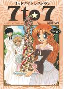 ミッドナイトレストラン 7to7 10巻(まんがタイムコミックス)