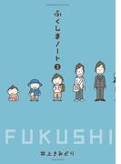 ふくしまノート3(バンブーコミックス すくパラセレクション)