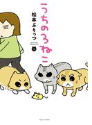 うちの3ねこ(3)(バンブーコミックス エッセイセレクション)