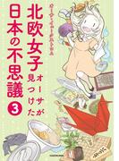 北欧女子オーサが見つけた日本の不思議3(コミックエッセイ)