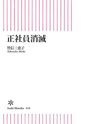 正社員消滅(朝日新書)