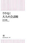 ウケる!大人の会話術(朝日新書)