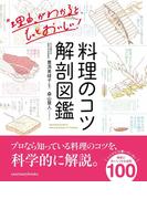 【期間限定価格】料理のコツ 解剖図鑑