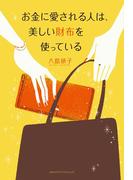 お金に愛される人は、美しい財布を使っている