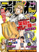 月刊少年チャンピオン 2017年4月号
