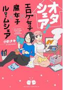 オタシェア!~エロゲ女子×腐女子×ルームシェア~(リラクトコミックス)