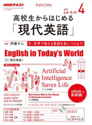 NHKラジオ 高校生からはじめる「現代英語」 2017年4月号