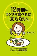 12時前にランチを食べれば太らない。(幻冬舎単行本)