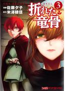 折れた竜骨(3)(ファミ通クリアコミックス)