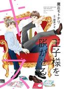 王子様を脱がせるキス[コミックス版](BOYS JAM!コミックス)