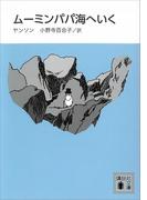 【期間限定価格】新装版 ムーミンパパ海へいく(講談社文庫)