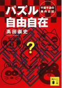 【期間限定価格】パズル自由自在 千葉千波の事件日記(講談社文庫)