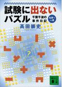 【期間限定価格】試験に出ないパズル 千葉千波の事件日記(講談社文庫)
