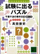 【期間限定価格】試験に出るパズル 千葉千波の事件日記
