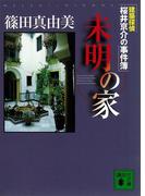 【期間限定価格】未明の家 建築探偵桜井京介の事件簿(講談社文庫)