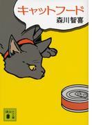 【期間限定価格】キャットフード(講談社文庫)