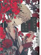 【期間限定価格】その花束は少年で出来ている(講談社BOX)