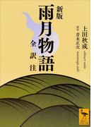 新版 雨月物語 全訳注(講談社学術文庫)