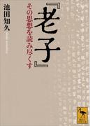 『老子』 その思想を読み尽くす(講談社学術文庫)