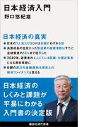 日本経済入門(講談社現代新書)