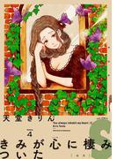 【期間限定価格】きみが心に棲みついたS(4)(フィールコミックス)