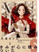 【期間限定価格】きみが心に棲みついたS(2)(フィールコミックス)
