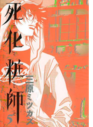 【期間限定価格】死化粧師(5)(フィールコミックス)