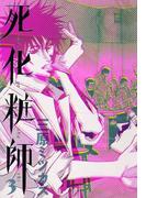 【期間限定価格】死化粧師(3)(フィールコミックス)