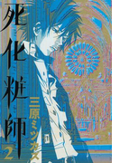【期間限定価格】死化粧師(2)(フィールコミックス)