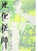 【期間限定価格】死化粧師(1)(フィールコミックス)