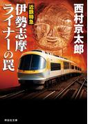 近鉄特急 伊勢志摩ライナーの罠(祥伝社文庫)