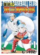 【期間限定 無料】復活!! 第三野球部(1)