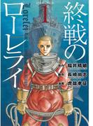 【期間限定 無料】終戦のローレライ(1)