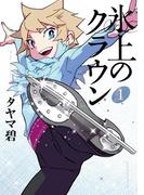 【期間限定 無料】氷上のクラウン(1)