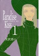 ≪期間限定 20%OFF≫【セット商品】Paradise Kiss 全5巻≪完結≫(フィールコミックス)