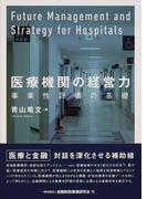 医療機関の経営力 事業性評価の基礎