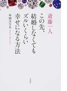 斎藤一人この先、結婚しなくてもズルいくらい幸せになる方法