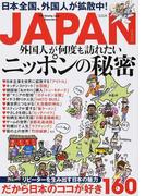 JAPAN外国人が何度も訪れたいニッポンの秘密