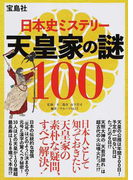 日本史ミステリー天皇家の謎100