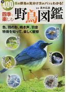 四季で楽しむ野鳥図鑑 全400種の野鳥の見分け方がパッとわかる!