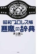 昭和プロレス版悪魔の辞典