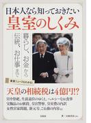 日本人なら知っておきたい皇室のしくみ