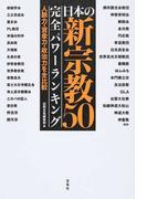 日本の新宗教50完全パワーランキング 人脈力・資金力・政治力を全比較