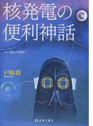 核発電の便利神話 (3・11後の平和学)
