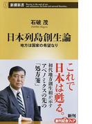 日本列島創生論 地方は国家の希望なり