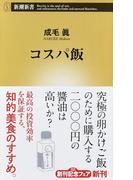 コスパ飯 (新潮新書)(新潮新書)