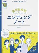 もしもの時に家族をつなぐ書き込み式エンディングノート (生活実用シリーズ NHKまる得マガジンMOOK)(NHKまる得マガジンMOOK)