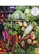 無農薬でかんたん野菜づくり 初めてでも大成功!