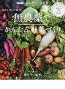 無農薬でかんたん野菜づくり 初めてでも大成功! (生活実用シリーズ NHK趣味の園芸やさいの時間)